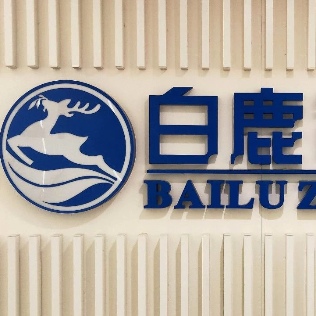 陕西白鹿制药股份有限公司