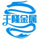 天津市千隆金属制品有限公司