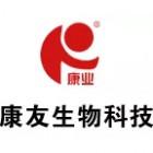 天津康友生物科技有限公司