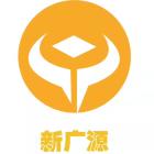 天津新广源科技有限公司
