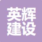 天津市英辉建设工程有限公司