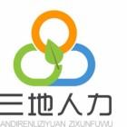 天津三地人力资源咨询服务有限公司