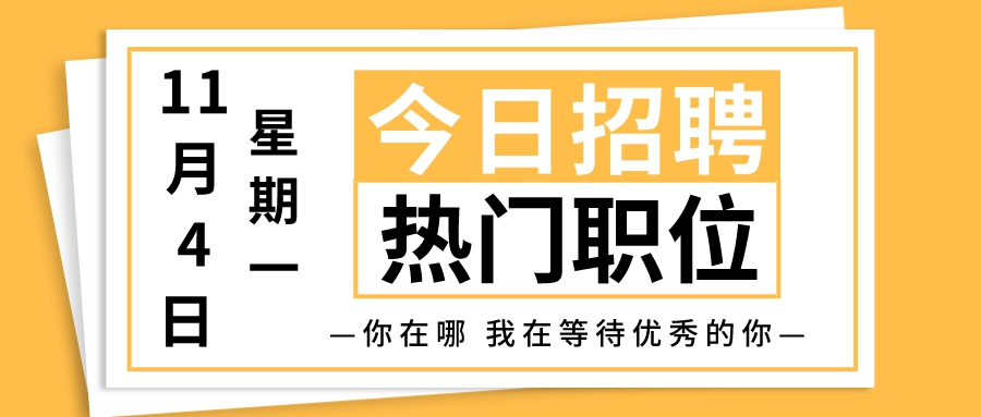 【天津招聘】11月4日今日新增热门职位