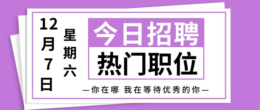 【天津招聘】12月7日今日推荐热门职位
