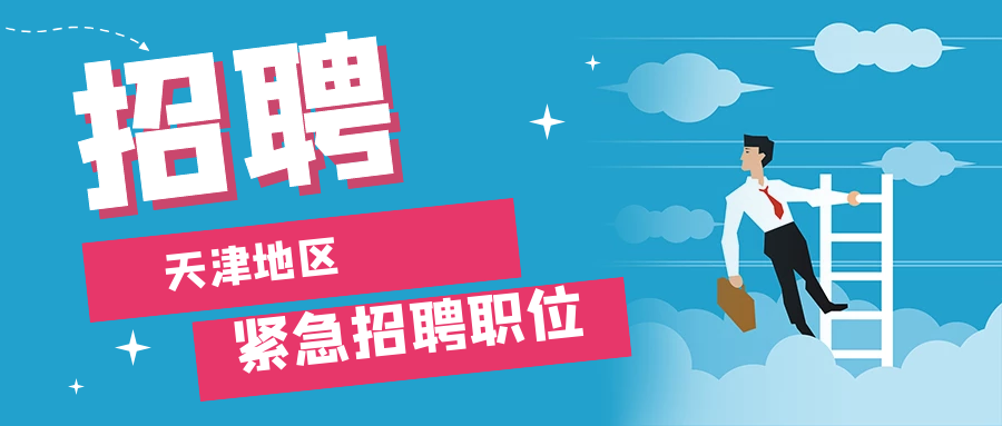 2020.3.9 天津地区紧急招聘职位