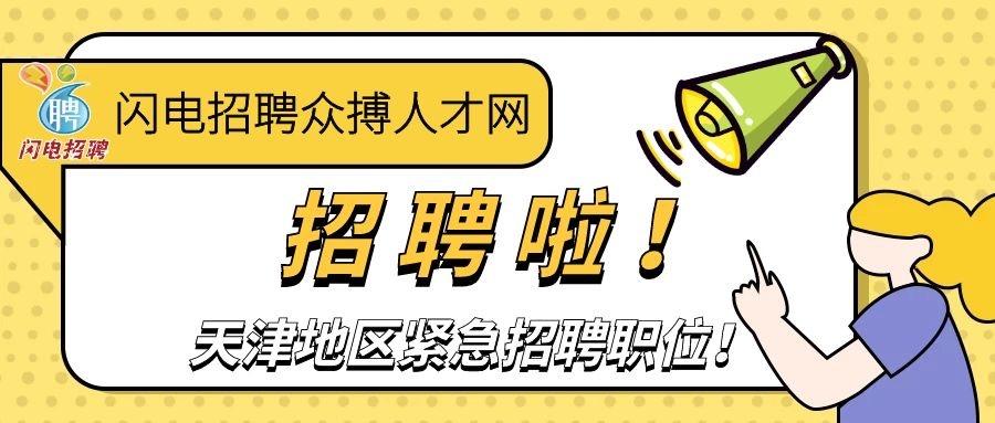 """【天津招聘】好职位——""""职""""等你!"""