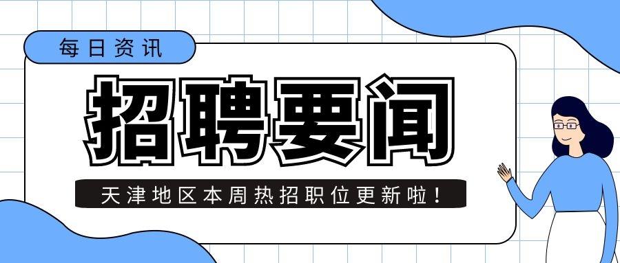 【天津招聘】本周热门招聘职位推送