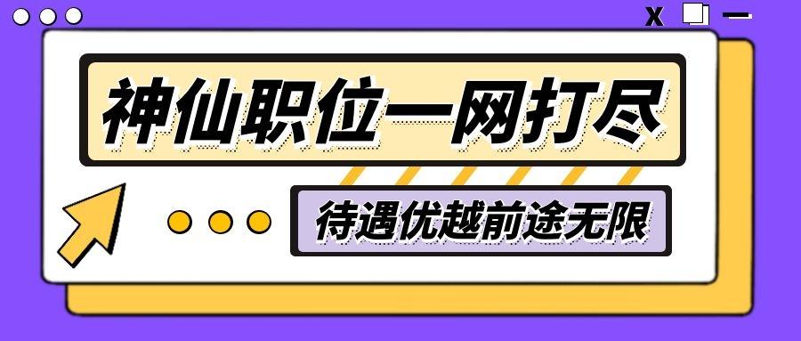 9月21日天津这些岗位正在紧急招聘