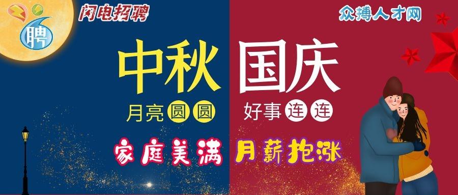 【闪电招聘】国庆节期间天津热招工作岗位