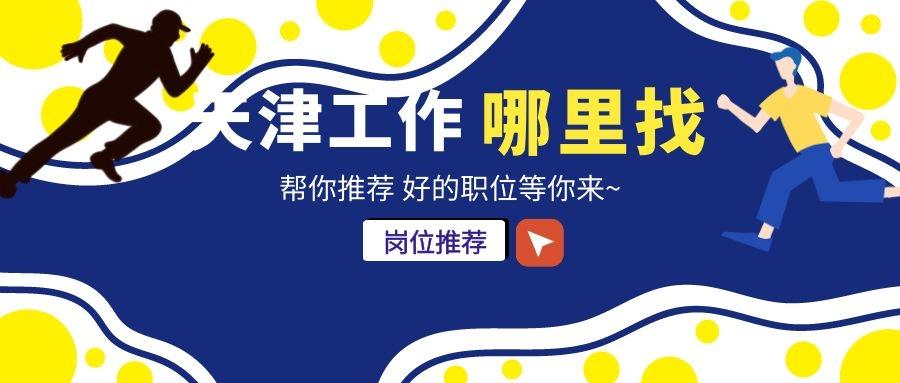 【闪电招聘】天津2020年10月16日最