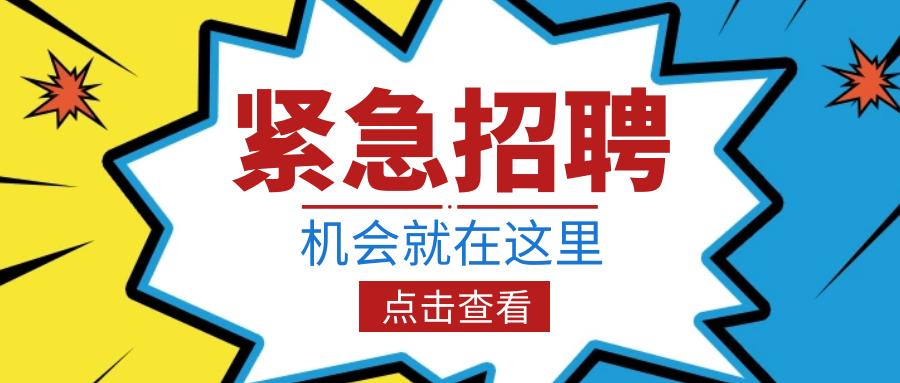 【闪电招聘】2020年11月09日天津最新招聘职位推荐