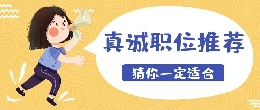 【闪电招聘】2020年11月16日天津最新招聘职位推荐