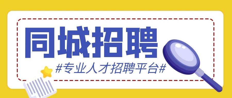 【闪电招聘】2020年11月23日天津最新招聘职位推荐