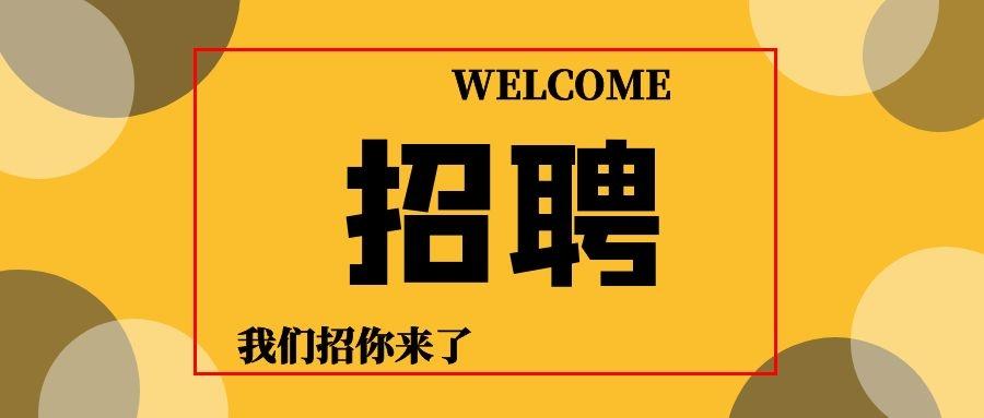 【闪电招聘】2020年12月7日天津紧急招聘职位