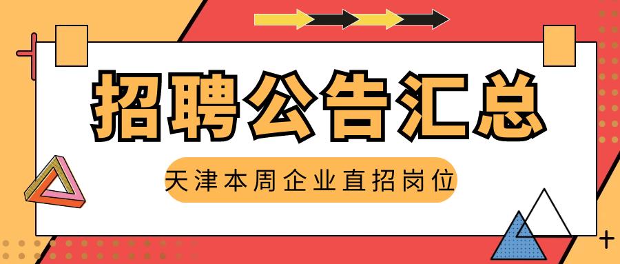 2020年12月14日天津最新招聘职位推