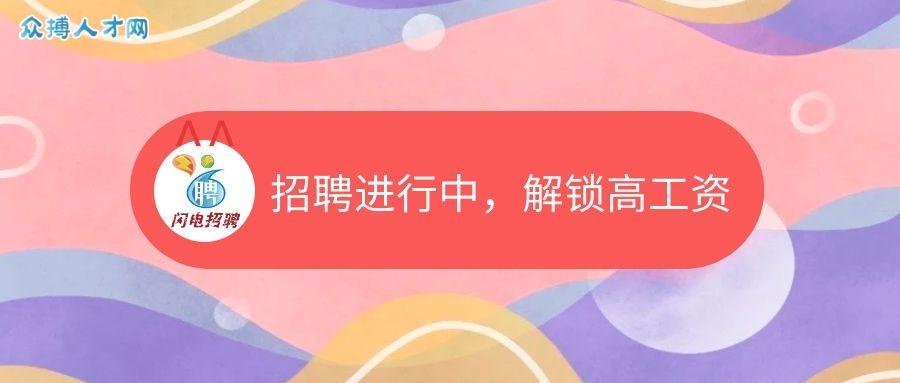 2020年12月22日天津最新招聘职位推
