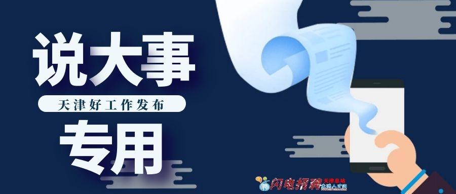 【闪电招聘】2021年1月11日天津紧急