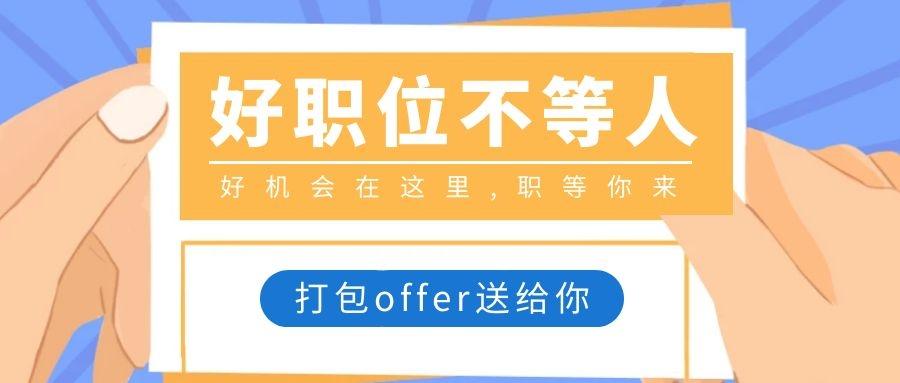 【天津招聘】2021年1月18日热招好职