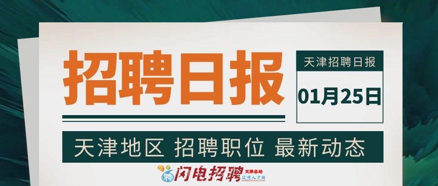 2021年1月25日天津招聘职位推荐