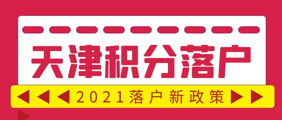 天津2021年第一期积分入户开办通知