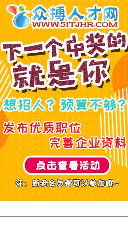 天津企业免费招聘