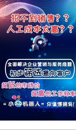 天津电销机器人价格最低