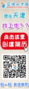 众搏人才网天津招聘求职微信公众号