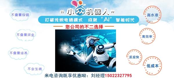 众搏人才网 小众机器人