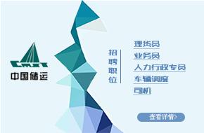 中储物流天津招聘主页