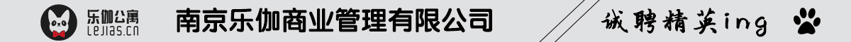 南京乐伽商业管理有限公司乐伽公寓天津招聘