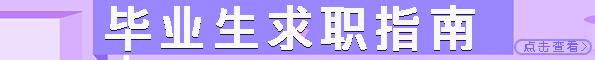 众搏人才网天津毕业生求职指南