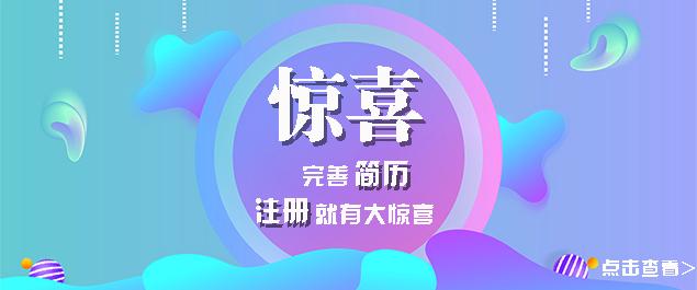 众搏人才网天津找工作求职完善简历