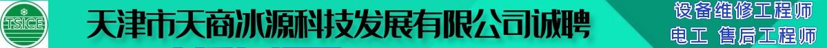 天津市天商冰源科技发展有限公司招聘电工、设备维修工