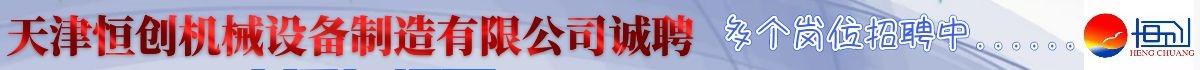 天津恒创机械设备制造有限公司招聘岗位