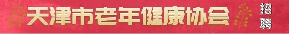 天津市老年健康协会招聘