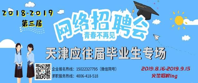 天津第三届应往届毕业生网络招聘会参会,天津毕业生找工作