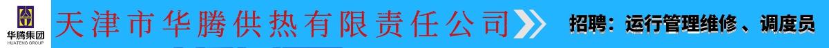 天津市华腾供热有限责任公司招聘调度员、运行管理维修