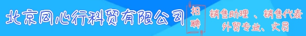 北京同心行科贸有限公司招聘销售助理 、销售代表、外贸专业、文员