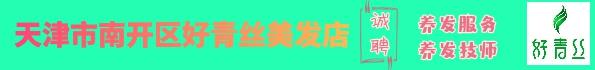 天津市南开区好青丝美发店招聘养发技师、养发服务