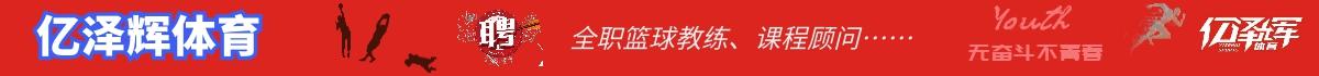 天津亿泽辉体育招聘篮球教练、课程顾问