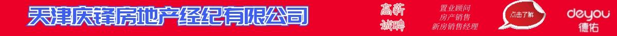 天津庆锋房地产经纪有限公司招聘首页