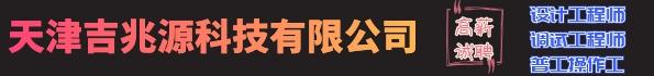 天津吉兆源科技有限公司招聘设计工程师、调试工程师、普通操作工