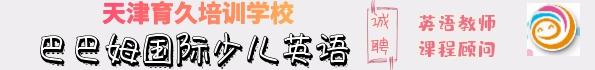 天津育久培训学校有限责任公司招聘英语老师、课程顾问