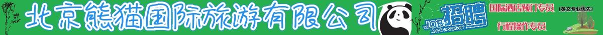 北京熊猫国际旅游有限公司招聘国际酒店预订专员
