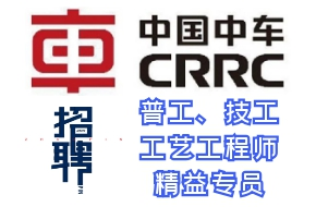 中国中车招聘