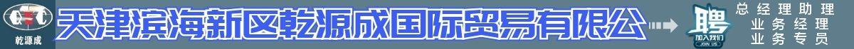 天津滨海新区乾源成国际贸易有限公司招聘总经理助理、业务经理、业务专业