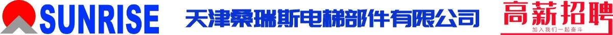 天津桑瑞斯电梯部件有限公司招聘信息