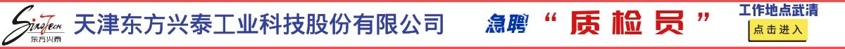 天津东方兴泰工业科技股份有限公司招聘质检员,工作地区武清