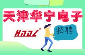 华宁电子天津西青开发区招聘