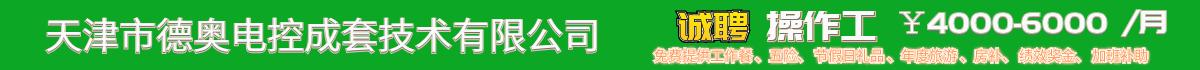 天津市德奥电控成套技术有限公司招聘操作工